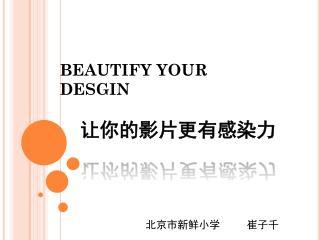 BEAUTIFY YOUR DESGIN