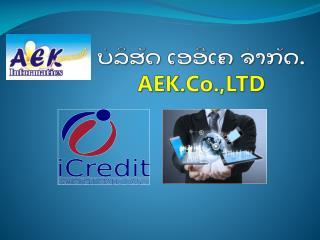 ບໍລິສັດ ເອອີເຄ  ຈໍາກັດ . AEK.Co.,LTD