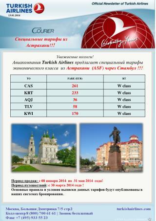 Специальные тарифы из Астрахани !! !