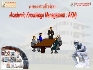 การจะดการความรู้ด้านวิชาการ ( Academic Knowledge Management : AKM)