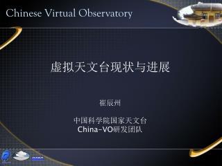 虚拟天文台现状与进展