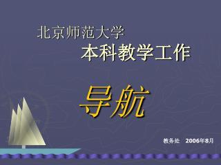 北京师范大学 本科教学工作