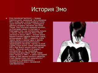 История Эмо
