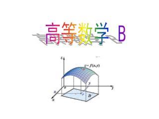高等数学  B