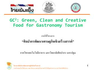 GC2: Green, Clean and Creative Food for Gastronomy Tourism