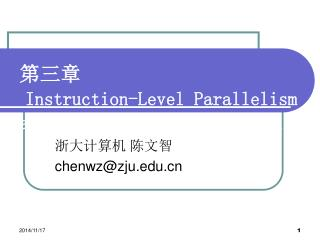 第三章 Instruction-Level Parallelism and Its Dynamic Exploitation