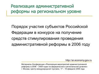 Реализация административной реформы на региональном уровне