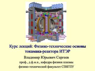 Курс лекций :  Физико-технические основы токамака-реактора ИТЭР
