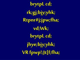 brytpL cd;  rk;gj;bjy;yhk; Rtpnr#j;jpw;fha; vd;Wk; brytpL cd;  jhye;bjy;yhk; VR fpwp!;Jt[f;fha;