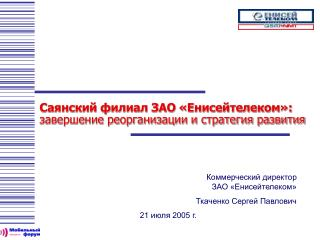 Саянский филиал ЗАО «Енисейтелеком»:  завершение реорганизации и стратегия развития
