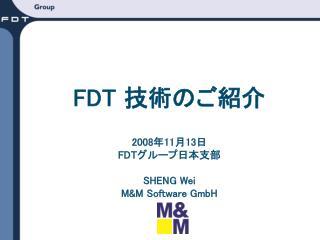 FDT  技術のご紹介