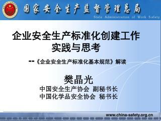 企业安全生产标准化创建工作 实践与思考 -- 《 企业安全生产标准化基本规范 》 解读