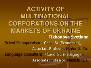 ACTIVITY OF MULTINATIONAL CORPORATIONS ON THE MARKETS OF UKRAINE