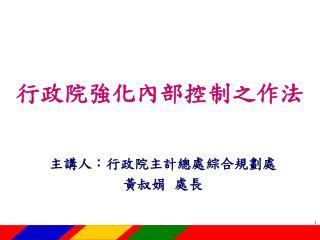 主講人:行政院主計總處綜合規劃處  黃叔娟 處長