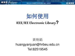 如何使用 IEEE/IEE Electronic Library ?