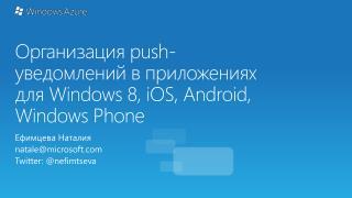 Организация  push- уведомлений в приложениях для  Windows 8,  iOS , Android, Windows  Phone