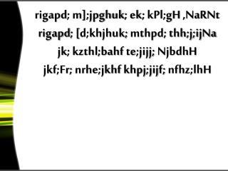 rigapd ; m]; jpghuk ;  ek ;  kPl;gH  , NaRNt rigapd ; [ d;khjhuk ;  mthpd ;  thh;j;ijNa