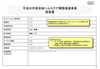 紫字部分を記入 サービス領域、調査項目は、公募要領 P.2 の分野を記入(領域、項目が複数の場合は複数記入) 事業費は、様式 4 「見積書」の合計額(税込み)を記入