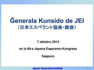 Ĝenerala Kunsido de JEI (日本エスペラント協会・総会)