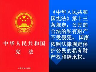 《 中华人民共和国宪法 》 第十三条规定:公民的合法的私有财产不受侵犯。 国家依照法律规定保护公民的私有财产权和继承权。
