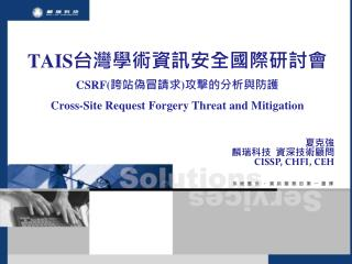 TAIS ????????????? CSRF( ?????? ) ????????  Cross-Site Request Forgery Threat and Mitigatio n