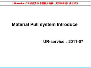 Material Pull system Introduce