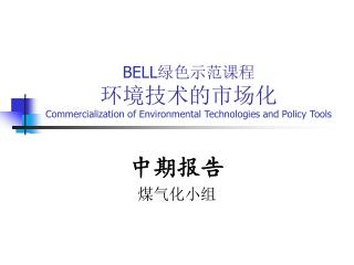 BELL 绿色示范课程 环境技术的市场化 Commercialization of Environmental Technologies and Policy Tools