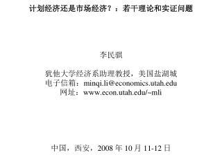 Xian Presentation 20081011