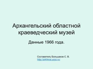 Архангельский областной краеведческий музей