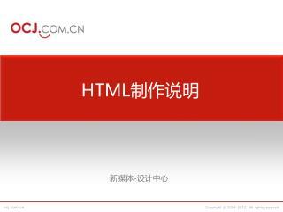 HTML 制作说明