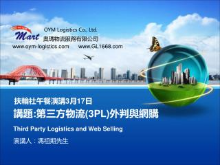 OYM Logistics Co., Ltd.