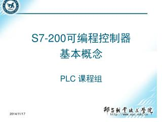 S7-200 可编程控制器 基本概念 PLC  课程组