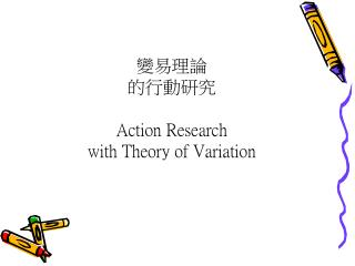 變易理論 的行動研究 Action Research  with Theory of Variation