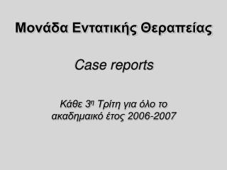Da tat Teapea  Case reports