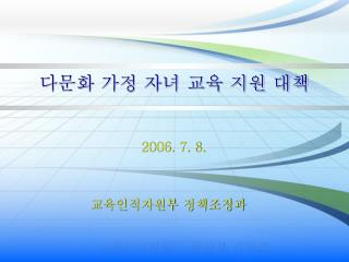 교육인적자원부 차관보 김광조