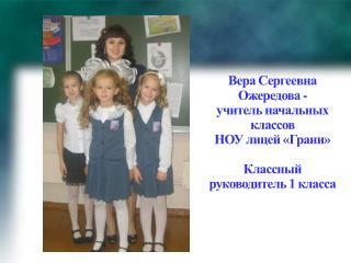 Самый классный классный - В.С.Ожередова