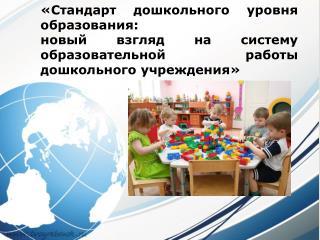 «Стандарт дошкольного уровня образования: