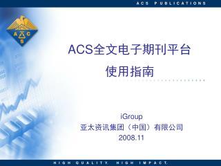 ACS 全文电子期刊平台 使用指南