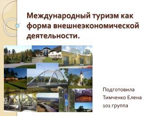 Международный туризм как форма внешнеэкономической деятельности.