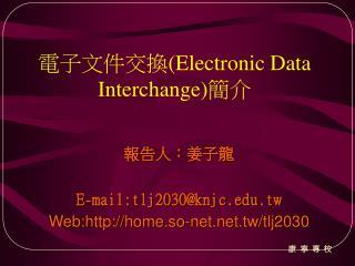 電子文件交換( Electronic Data Interchange) 簡介