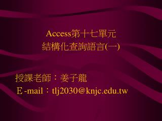 授課老師:姜子龍 E- mail:tlj2030@knjc.tw