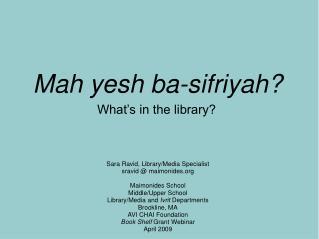 Mah yesh ba-sifriyah?