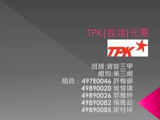 TPK( 宸鴻 ) 光電