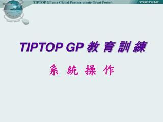 TIPTOP GP  ? ? ? ?