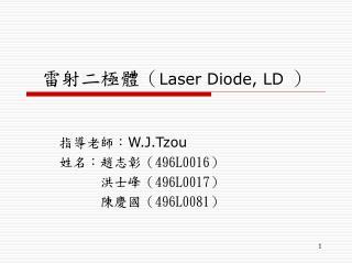 雷射二極體 ( Laser Diode, LD )