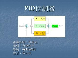 PID 控制器