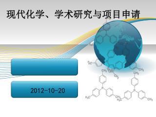 现代化学、学术研究与项目申请