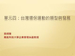 單元四:台灣環保運動的類型與發展