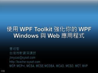 使用  WPF Toolkit  強化你的  WPF Windows  與  Web  應用程式
