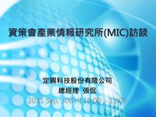 資策會產業情報研究所 (MIC) 訪談